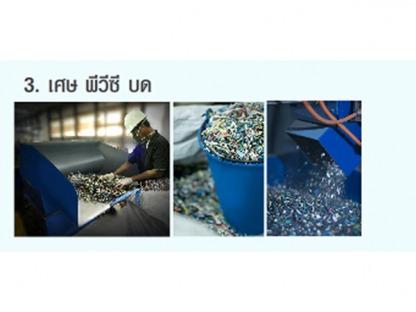 ผู้ผลิตเม็ดพลาสติก พีวีซี รีไซเคิลชนิดนิ่ม PVC Recycle พีวีซี รีโปรเซส PVC Reprocess พีวีซีเกรด PVC Grind